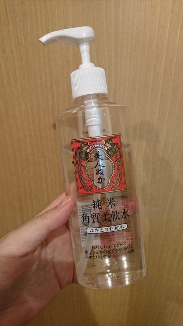 純米角質柔軟水/美人ぬか/化粧水を使ったクチコミ(1枚目)