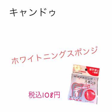 ホワイトニングスポンジ/キャンドゥ/その他オーラルケアを使ったクチコミ(1枚目)