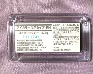 アイカラー(4色タイプ)(旧)/無印良品/パウダーアイシャドウを使ったクチコミ(2枚目)