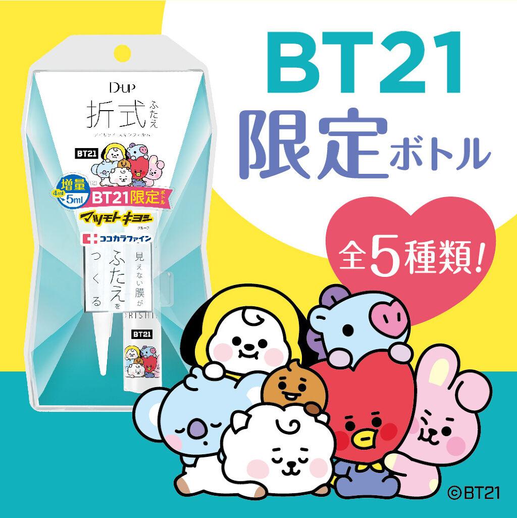【発売前にプレゼント】ふたえコスメ『オリシキ』が大人気キャラクター『BT21』デザインを限定発売!(1枚目)