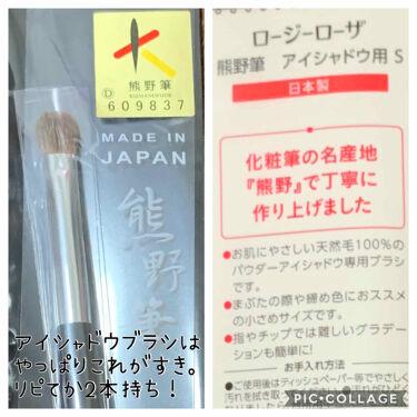 熊野筆 アイシャドウ用/ロージーローザ/メイクブラシを使ったクチコミ(1枚目)
