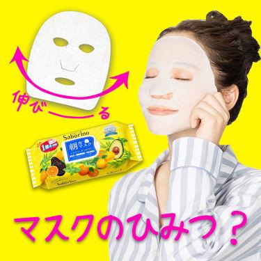 🔷サボリーノのマスクのひみつ🔷  LIPSのみなさま こんばんは🌙  サボリーノをご愛用いただいているお客さまから時々、「マスクが小さいかも…😱」といったお声をいただくことがあります❗️  でも実は、サボリーノのマスクは伸びるんです! 伸ばしながらフィットするため、少し小さめなサイズになっております。  ここで改めて使い方のコツを🎵 マスクを取り出していただいたら、ぐっと広げながら顔にのせ、左右に伸ばしながらフィットさせます。  お顔の形やサイズはもちろん人それぞれですが、ちょっと小さめなマスクをぐぐぐっと伸ばしながらつけていただくことで、毎朝自分にぴったりのサイズ✨でお使いいただけます💛  おでこの生え際等マスクがかかってほしくないところは、伸ばす力をやや弱めて、つけてみてくださいね。  ぐっと広げて、ピタッとフィットさせるので、顔からもはがれにくくなり、マスクをつけながら歯みがきやお着がえなどもしていただけます🌟  ぜひお試しください!  #Saborino #サボリーノ #目ざまシート #朝用マスク #朝マスク #お目ざめマスク #時短