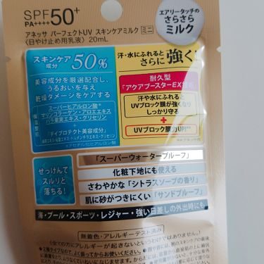 パーフェクトUV スキンケアミルク/アネッサ/日焼け止め(ボディ用)を使ったクチコミ(2枚目)