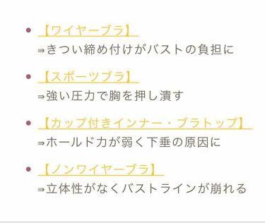 ふんわりルームブラ/Angellir/バストアップ・ヒップケアを使ったクチコミ(3枚目)