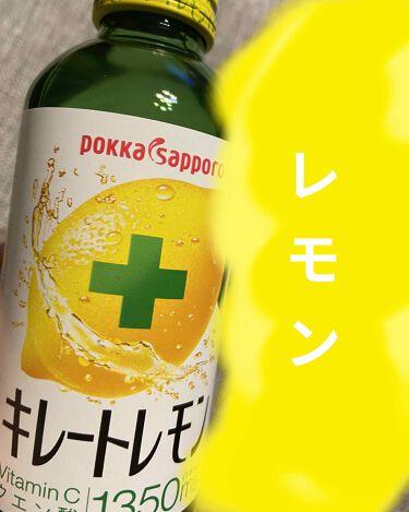 キレートレモン/ポッカ/ドリンクを使ったクチコミ(1枚目)