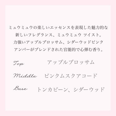 MIUMIU ツイスト オードパルファム/miu miu/香水(レディース)を使ったクチコミ(3枚目)