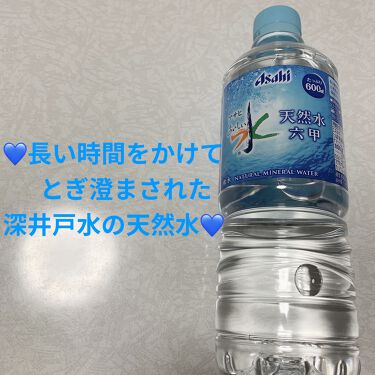 六甲のおいしい水/ハウス/ドリンクを使ったクチコミ(1枚目)