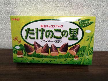 【画像付きクチコミ】本日のおやつはこちら💗💗幼い頃から大好きでよく食べてるチョコレート菓子です✨✨きのこたけのこだと私はたけのこ派(笑)チョコもとっても美味しいんですが、クッキー生地がしっとりサクサクでほんとに美味しい!私はドラッグストアで安売りのときに...