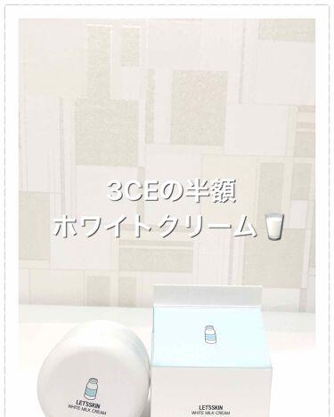 レッツスキン ホワイト ミルククリーム/SHINBEE JAPAN /フェイスクリームを使ったクチコミ(1枚目)