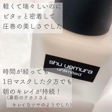 アンリミテッド ラスティング フルイド/shu uemura/リキッドファンデーションを使ったクチコミ(5枚目)