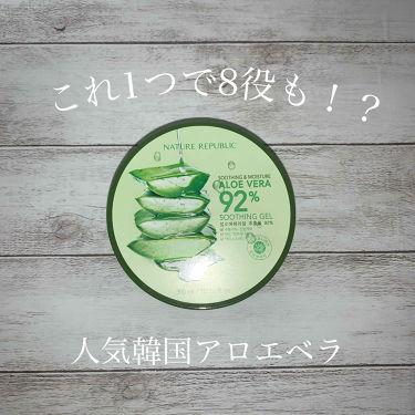 スージング&モイスチャーALゲル/ネイチャーリパブリック/ボディローション・ミルクを使ったクチコミ(1枚目)