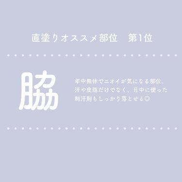 直ヌリジェル石けん/デオナチュレ/ボディソープを使ったクチコミ(5枚目)
