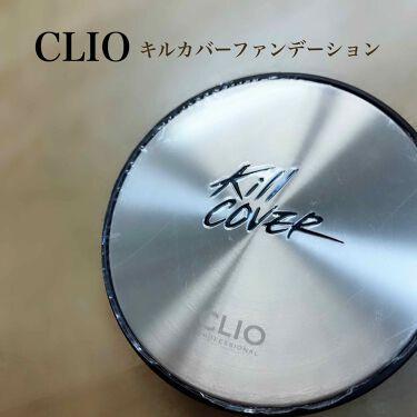 Rinさんの「CLIOキルカバーファンデーション<その他ファンデーション>」を含むクチコミ