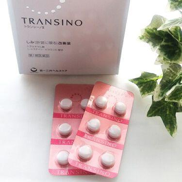トランシーノII (医薬品)/トランシーノ/その他を使ったクチコミ(2枚目)