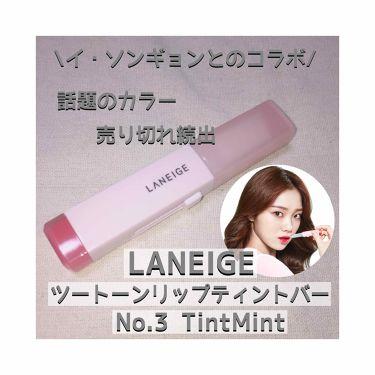 トモナ♪さんの「ラネージュ(韓国)ツートーン ティント リップ バー<口紅>」を含むクチコミ