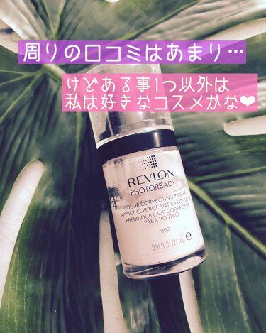 フォトレディ プライマー/REVLON(レブロン)/化粧下地を使ったクチコミ(1枚目)