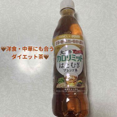 大人のカロリミット はとむぎブレンド茶/ダイドードリンコ/食品を使ったクチコミ(1枚目)