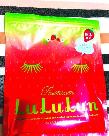 栃木のプレミアムルルルン(とちおとめの香り)/ルルルン/シートマスク・パックを使ったクチコミ(3枚目)