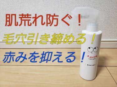 エーストリング/水橋保寿堂製薬/化粧水を使ったクチコミ(1枚目)