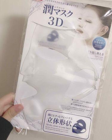 シリコーン 潤マスク フェイスマスク用/DAISO/その他スキンケアグッズを使ったクチコミ(3枚目)