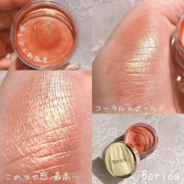 美容液ケアアイシャドウ/Borica/ジェル・クリームアイシャドウを使ったクチコミ(3枚目)