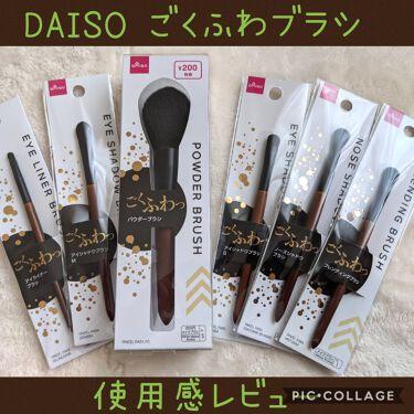 ごくふわっ ブラシ/DAISO/メイクブラシを使ったクチコミ(1枚目)