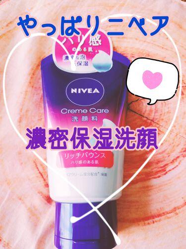 ニベア クリームケア洗顔料 リッチバウンス/ニベア/洗顔フォームを使ったクチコミ(1枚目)