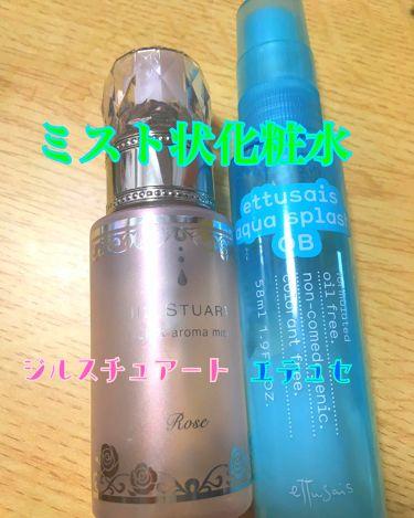 アクアスプラッシュ OB N/ettusais/ミスト状化粧水を使ったクチコミ(1枚目)