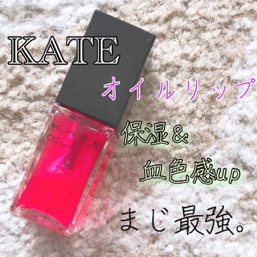 CCリップオイル/KATE/リップグロスを使ったクチコミ(1枚目)