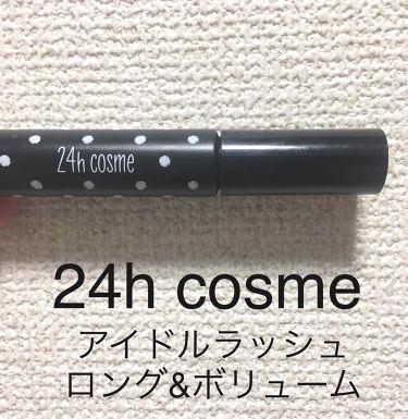 アイドルラッシュ ロング&ボリューム/24h cosme/マスカラを使ったクチコミ(1枚目)