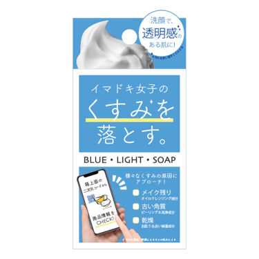 ブルー・ライト・ソープ ペリカン石鹸