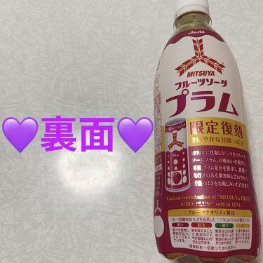 三ツ矢フルーツソーダ プラム/アサヒ飲料/ドリンクを使ったクチコミ(2枚目)