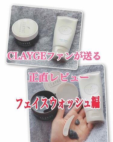 クリアウォッシュ/CLAYGE/洗顔フォームを使ったクチコミ(1枚目)