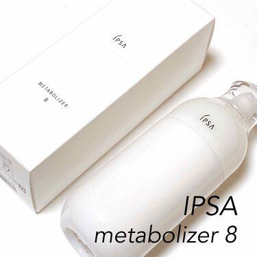 イプサ ME 8(医薬部外品)/IPSA/化粧水を使ったクチコミ(1枚目)
