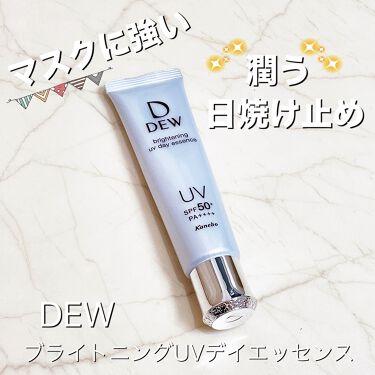 ブライトニングUVデイエッセンス [医薬部外品]/DEW/美容液を使ったクチコミ(1枚目)