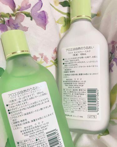 さっぱり化粧水/ウテナモイスチャー/化粧水を使ったクチコミ(2枚目)