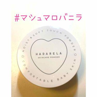 スキンケアパウダー マシュマロバニラの香り/ハダリラ/プレストパウダーを使ったクチコミ(1枚目)