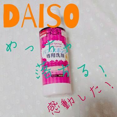 犬派。さんの「DAISOパフ・スポンジ専用洗剤<その他化粧小物>」を含むクチコミ