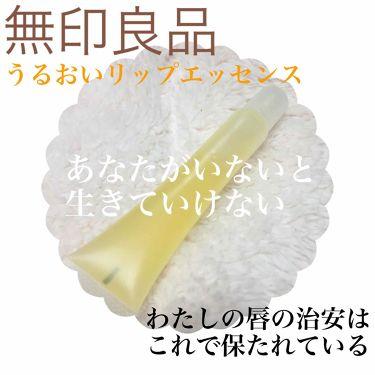 リップエッセンス/無印良品/リップケア・リップクリームを使ったクチコミ(1枚目)