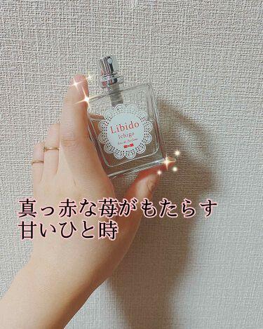 リビドー/エルシーラブコスメ/香水(レディース)を使ったクチコミ(1枚目)