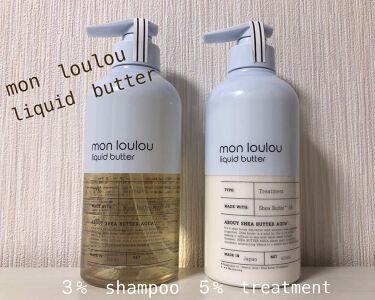 【画像付きクチコミ】モニキャンのキャンペーンに当選して、monloulouさまの3%シャンプーと5%トリートメントをいただきました♡monloulouさまの製品の特徴はシアバターを使っていること。シアバターってもともとは固形の油脂なのですが、リキッド化す...