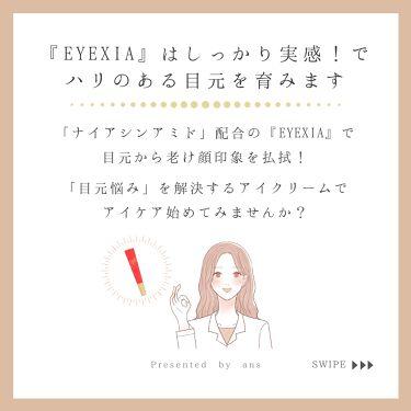 EYEXIA/アニス/アイケア・アイクリームを使ったクチコミ(4枚目)