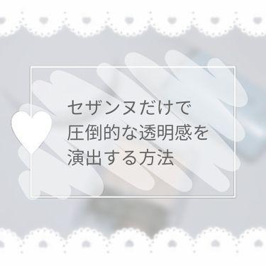 舞依さんの「CEZANNEUVクリアフェイスパウダー<プレストパウダー>」を含むクチコミ