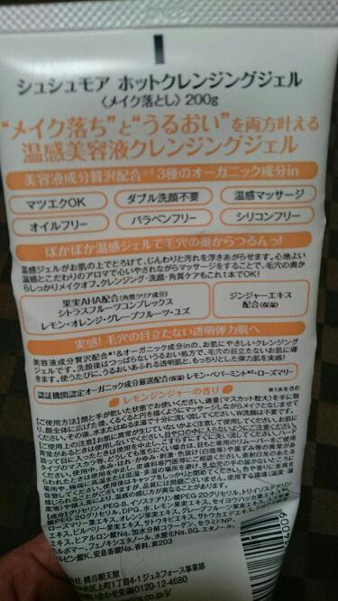 ホットクレンジングジェル/シュシュモア/クレンジングジェルを使ったクチコミ(2枚目)
