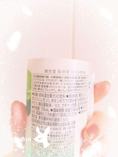 長命草<ドリンク> N/長命草/健康サプリメントを使ったクチコミ(2枚目)