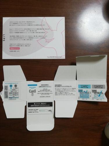 潤浸保湿フェイスクリーム/Curel/フェイスクリームを使ったクチコミ(4枚目)