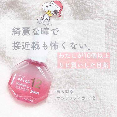 サンテメディカル12 (医薬品)/参天製薬/その他を使ったクチコミ(1枚目)