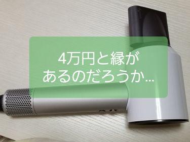 Dyson Supersonic(ヘアードライヤー)/dyson/ヘアケア美容家電を使ったクチコミ(1枚目)