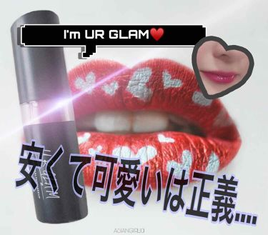 UR GLAM CREAMY LIPSTICK EX(クリーミィリップスティックEX)/DAISO/口紅を使ったクチコミ(1枚目)
