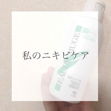 ふきとり化粧水/オードムーゲ/化粧水を使ったクチコミ(1枚目)